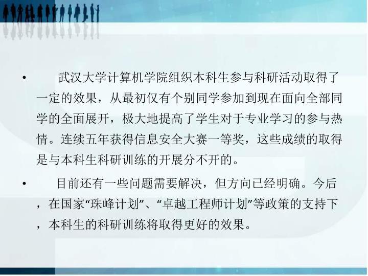 武汉大学计算机学院组织本科生参与科研活动取得了一定的效果,从最初仅有个别同学参加到现在面向全部同学的全面展开,极大地提高了学生对于专业学习的参与热情。连续