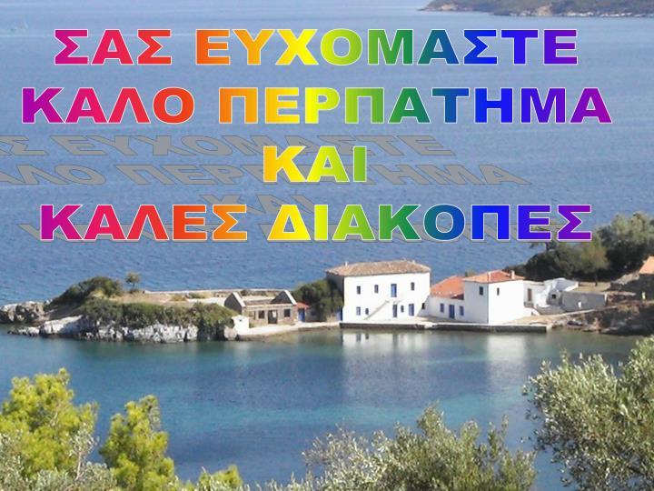 ΣΑΣ ΕΥΧΟΜΑΣΤΕ