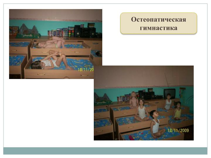 Остеопатическая гимнастика