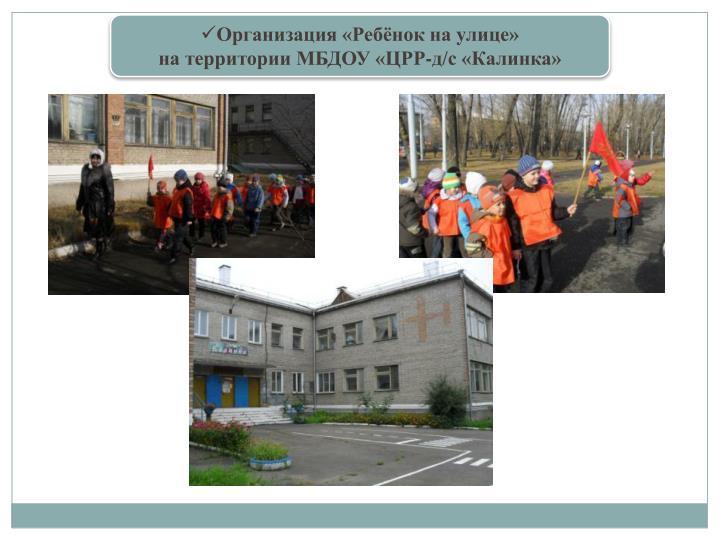 Организация «Ребёнок на улице»