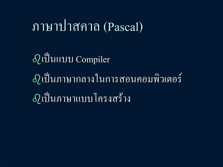 ภาษาปาสคาล
