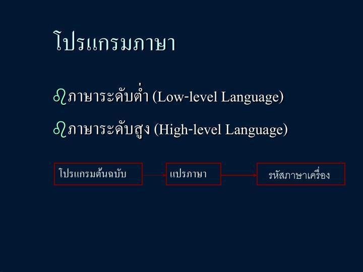 โปรแกรมภาษา