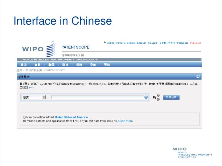 Interface in Chinese