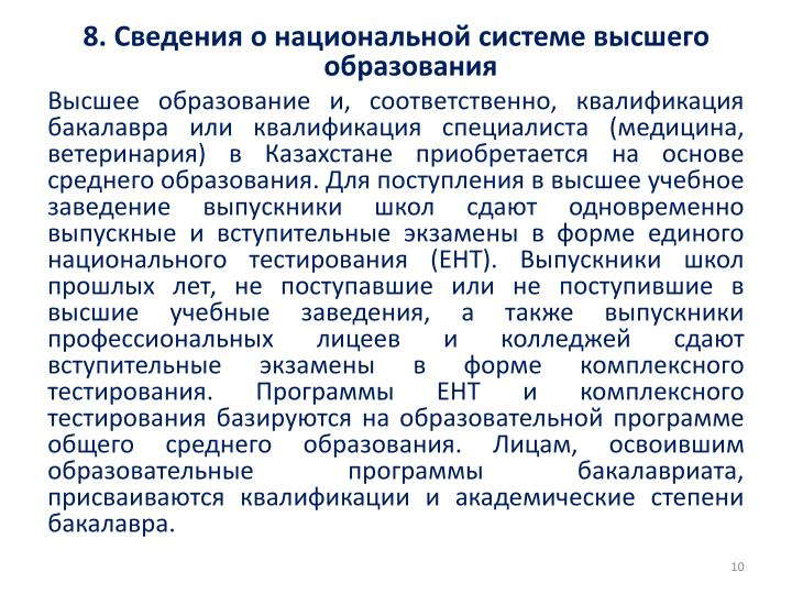 8. Сведения о национальной системе высшего образования