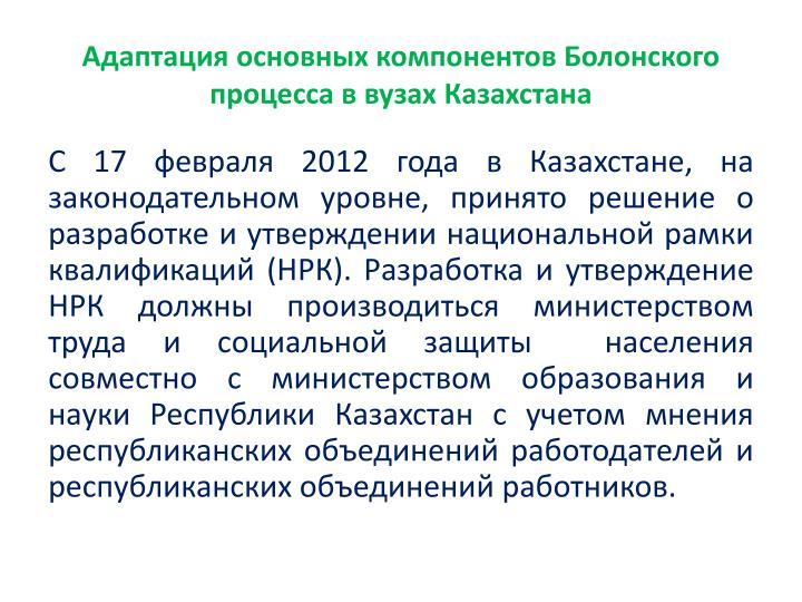 Адаптация основных компонентов Болонского процесса в вузах Казахстана