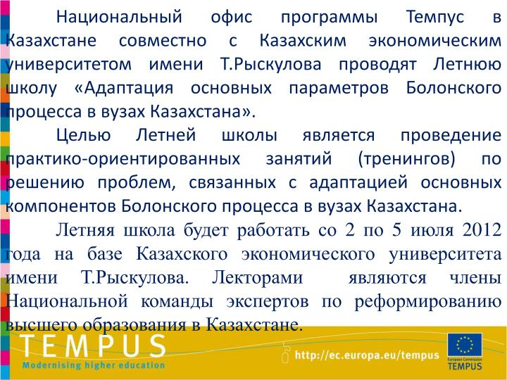 Национальный офис программы Темпус в Казахстане совместно с Казахским экономическим университетом имени Т.Рыскулова проводят Летнюю школу «Адаптация основных параметров Болонского процесса в вузах Казахстана».