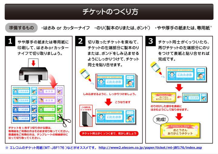 http://www2.elecom.co.jp/paper/ticket/mt-j8f176/index.asp