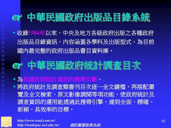 中華民國政府出版品目錄系統