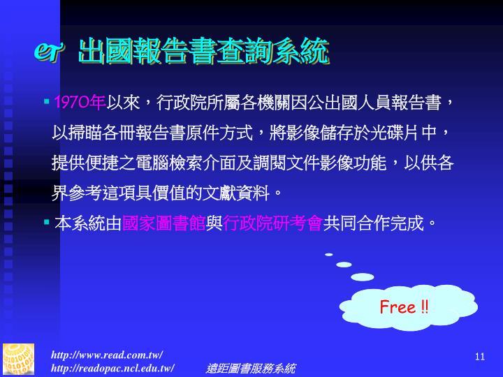 Free !!
