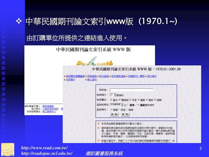 中華民國期刊論文索引