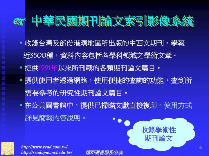 中華民國期刊論文索引影像系統