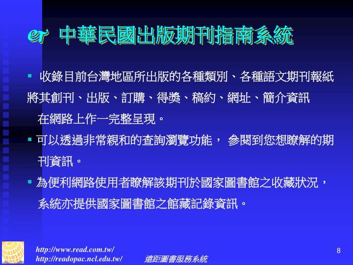 中華民國出版期刊指南系統