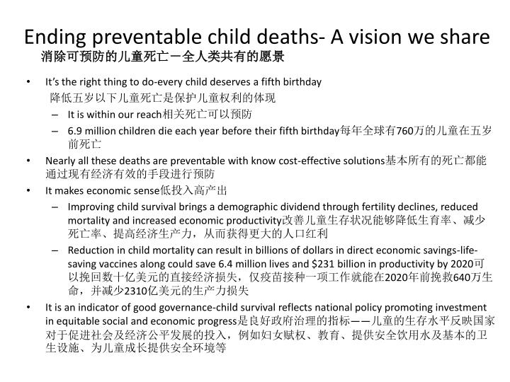 Ending preventable child deaths a vision we share