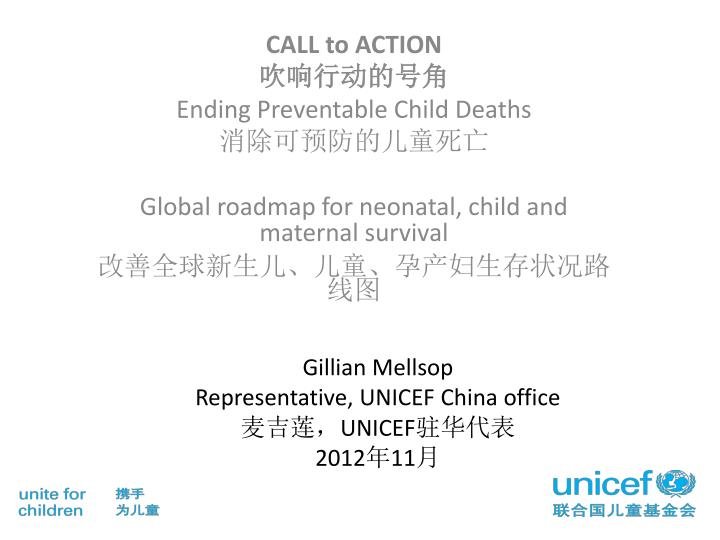 Gillian mellsop representative unicef china office unicef 2012 11