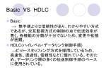 basic vs hdlc
