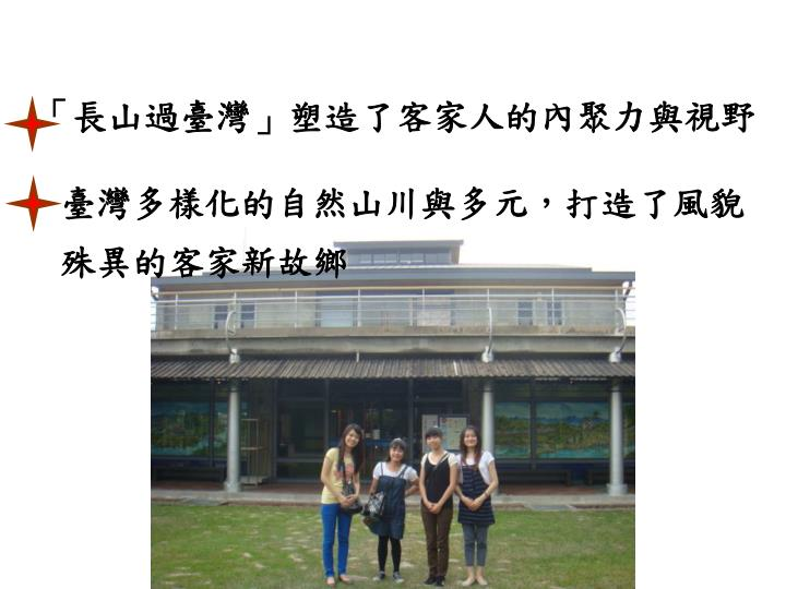 「長山過臺灣」塑造了客家人的內聚力與視野