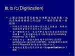 digitization1