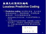 lossless predictive coding