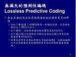 lossless predictive coding2