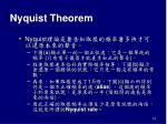 nyquist theorem1