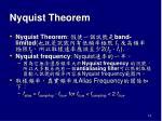 nyquist theorem2