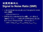 signal to noise ratio snr