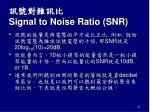 signal to noise ratio snr1