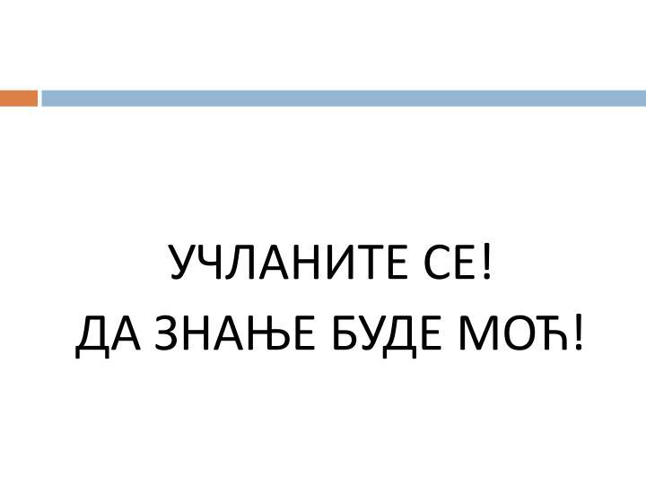 УЧЛАНИТЕ СЕ!