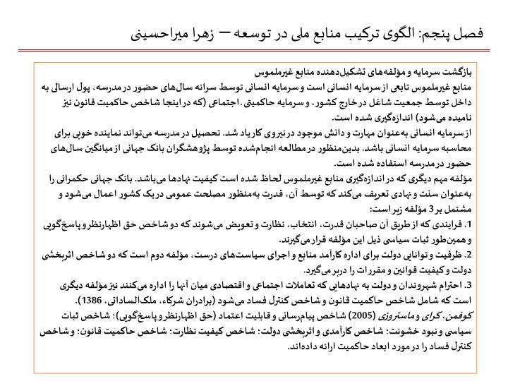 فصل پنجم: الگوی ترکیب منابع ملی در توسعه – زهرا میراحسینی