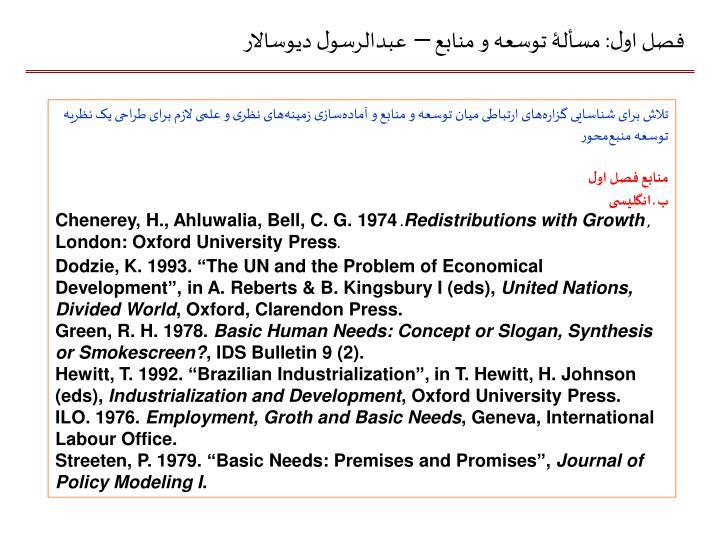 فصل اول: مسألۀ توسعه و منابع – عبدالرسول دیوسالار