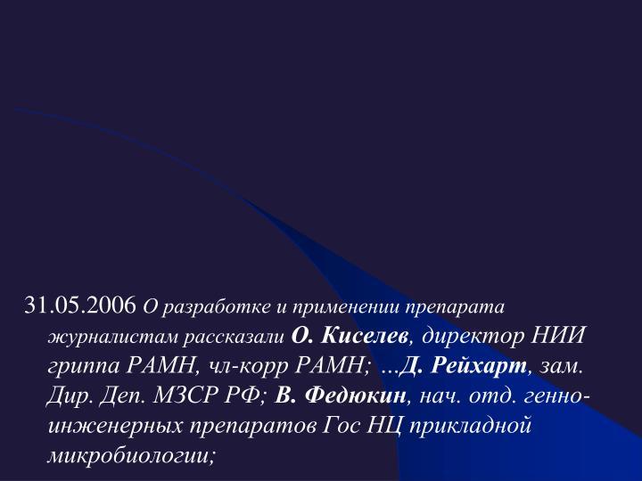 31.05.2006