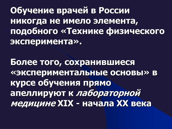 Обучение врачей в России никогда не имело элемента, подобного «Технике физического эксперимента».