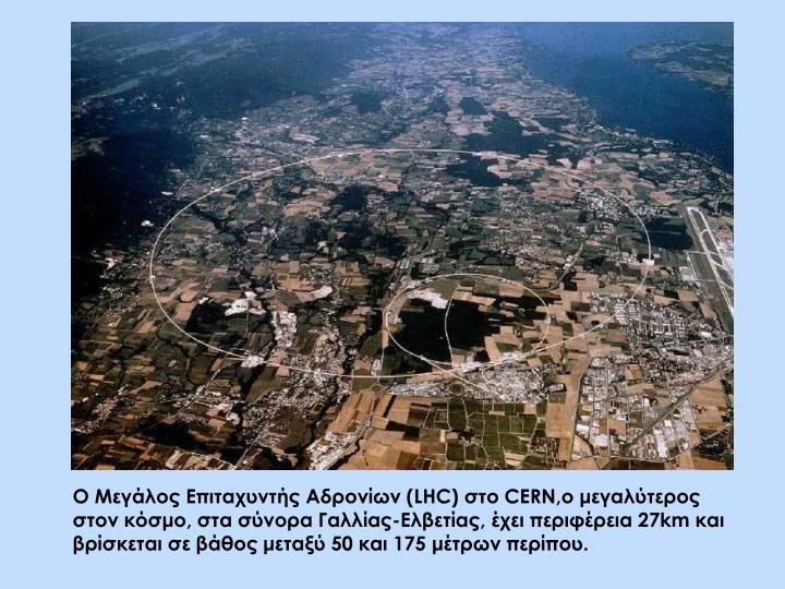 Ο Μεγάλος Επιταχυντής Αδρονίων (