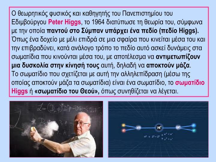 Ο θεωρητικός φυσικός και καθηγητής του Πανεπιστημίου του Εδιμβούργου