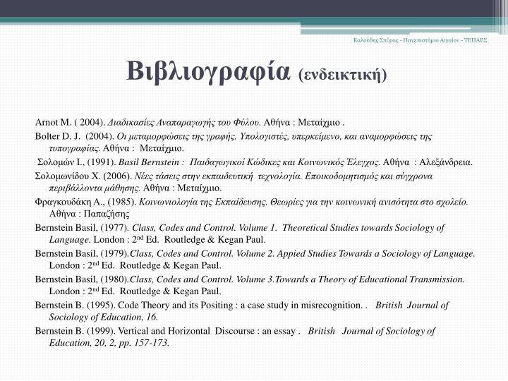 Καλούδης Σπύρος - Πανεπιστήμιο Αιγαίου - ΤΕΠΑΕΣ