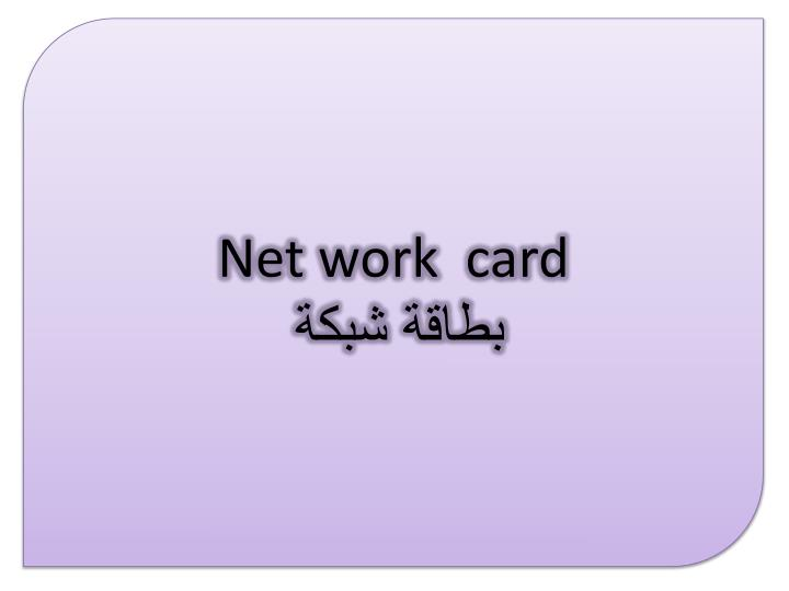 Net work  card