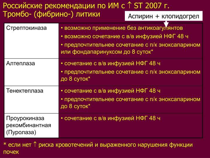 Российские рекомендации по ИМ с