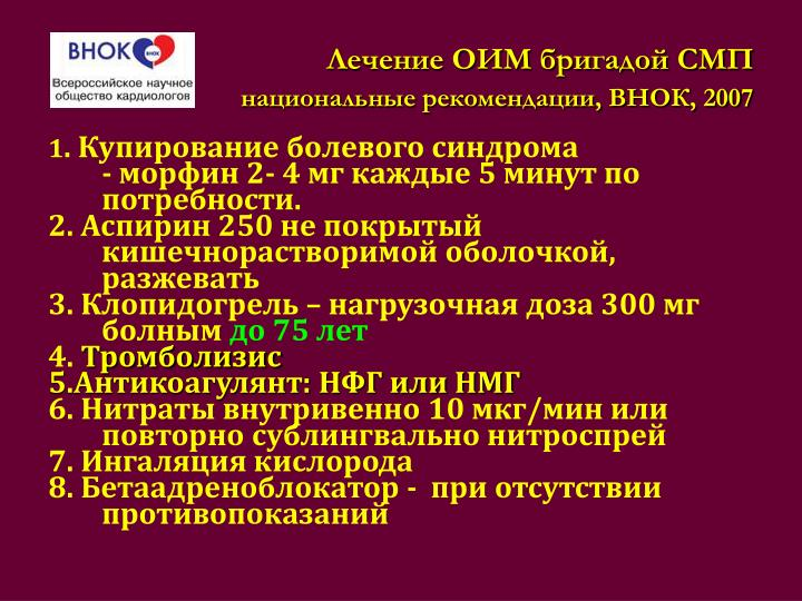 Лечение ОИМ бригадой СМП