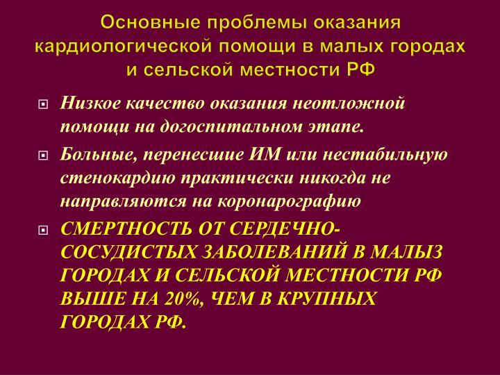 Основные проблемы оказания кардиологической помощи в малых городах и сельской местности РФ