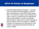 2014 15 points of emphasis1