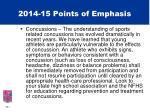 2014 15 points of emphasis3