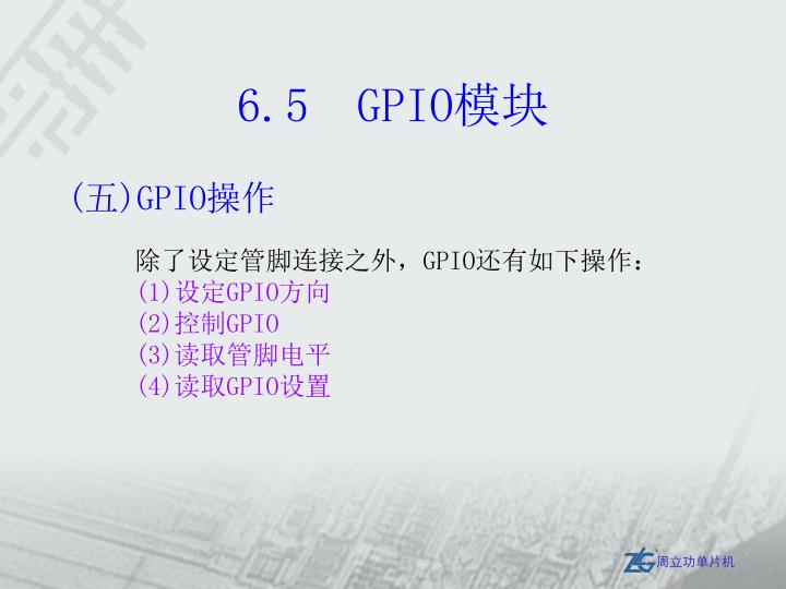 6.5  GPIO