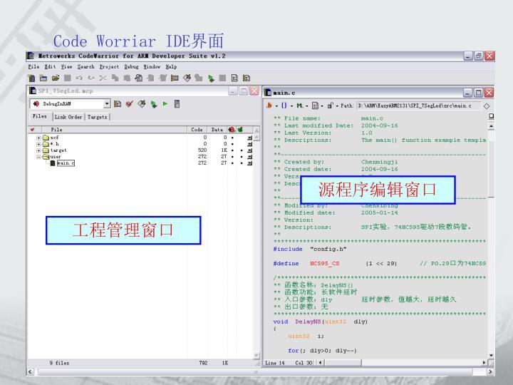 Code Worriar IDE