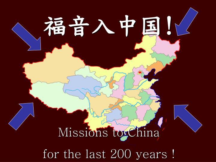 福音入中国