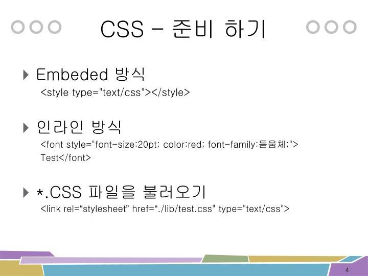 CSS –