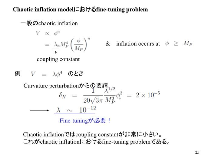 Chaotic inflation model