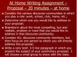 at home writing assignment proposal 20 minutes at home