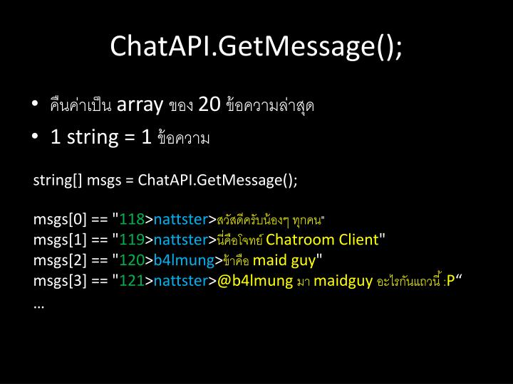 ChatAPI.GetMessage();