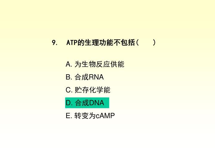 9.  ATP