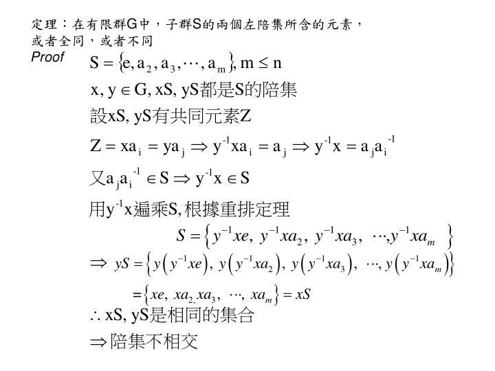 定理:在有限群